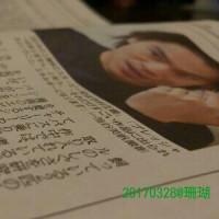 読売新聞夕刊@中川晃教インタビュー