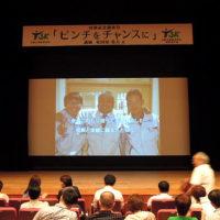 東国原 英夫氏「ピンチをチャンスに」の講演会に行ってきました!