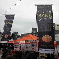 下北沢2016 SAKEフェア: これって、本当に正しいイベント??