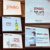第55回RSP in 品川・眞露 「JINRO マッコリ」