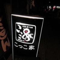 鶏塩そば@こっこ家(片町)