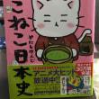 ねこねこ日本史(4)読みました。
