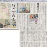 #akahata 帰村すれど 福島は今 川内村/自ら命断った後継青年「原発事故なければ」・・・今日の赤旗記事
