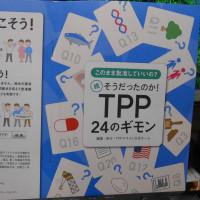 TPPパンフ