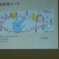 今も楽しい東海道・姫海道@平成28年度三遠南信地域資料展記念講演