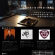 かしげき企画「吉田芝居小屋01 《落語×演劇》」の開催について