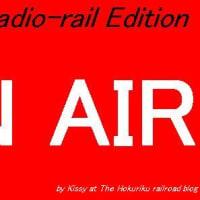 北陸の鉄道blogさんのWeb Radioが本格始動