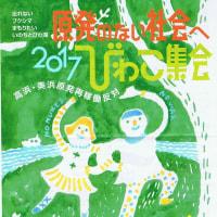 原発のない社会へ 2017・3・11 びわこ集会/大津市:膳所公園など