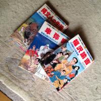 本:「学習まんが 少年少女人物日本の歴史(25冊セット)」小学館 1984