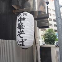 維新商店@横浜 淡麗系×生姜風味の実力派人気店!生姜系が来るか!?