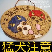 ★新発売★  節分コッカー 猛犬注意プレート 犬雑貨