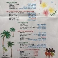 ハワイアンの集い→帰宅