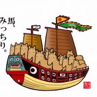琉球/沖縄、一問一答 【第79問】