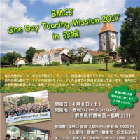 BMCJ One Day Touring Mission in 赤城