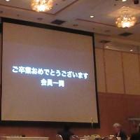 【其の弐】高知YEG ・卒業例会2017