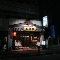 中野富士見町@本陣庵