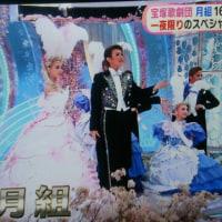 月組@めざましテレビ