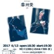 元シグナルの稲垣達雄君のライブ