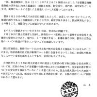 地元合意は誤報。諦めるのはまだまだ早い「羽田空港飛行ルート変更」松原忠義大田区長に要望書を出しました