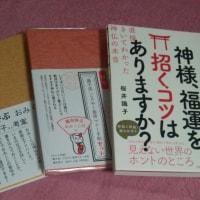 櫻井識子さんの最新本からの金八先生