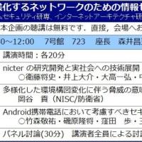 多様化するネットワークのための情報セキュリティとは(東京都市大学、2011年3月15日)
