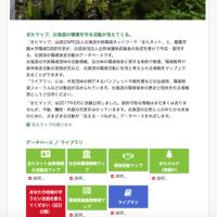 北海道の環境保全活動のデータベース 「きたマップ」公開しました。