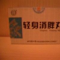 ダイエット漢方薬