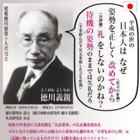 平成の世の日本人は、なぜ 姿勢を正しく改めてから 礼(お辞儀)をしないのかね?(徳川義親)
