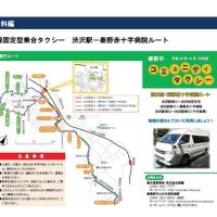 3月一般質問②:「地域公共交通の検討について」