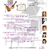 第38回プロムナード・コンサートのお知らせ