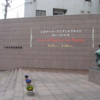 博物館浴(いわき市立美術館 「レオナール・フジタとモデルたち」)