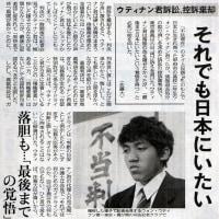 【東京新聞朝刊/特報】ウティナン君訴訟、控訴棄却/それでも日本にいたい
