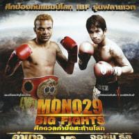 (タイのボクシング)決戦!IBFフライ級タイトルマッチは6月27日!
