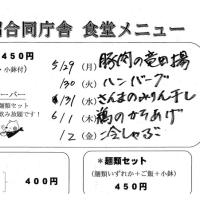 合庁食堂メニュー(5/29~6/2)