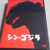 シン・ゴジラ DVD買いました。