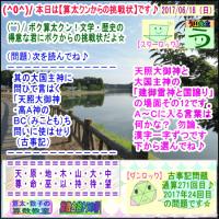 [古事記]第271回【算太クンからの挑戦状2017】(文学・歴史)