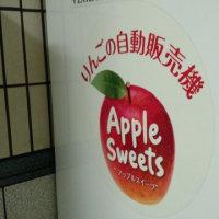 りんごの自販機