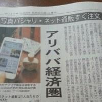日経新聞読んでます。今日は2回目