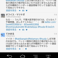 私のツイートのドコが悪いの!?