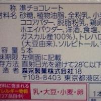 森永製菓、半熟ショコラホワイトっ!><