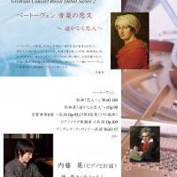 2月12日(日)ベートーヴェン 音楽の恋文/自由が丘月瀬ホール