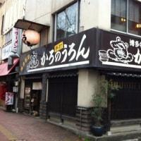 博多座の近所の有名なうどんやさん(かろのうろん)