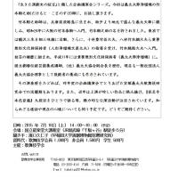2015年度歌舞伎学会夏期企画のお知らせ
