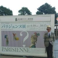 パリジェンヌとトラディショナリスト