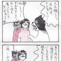 まっちゅる大王~幽霊編~(38)