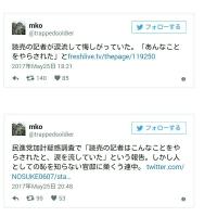 読○新聞  →  安倍晋三記念新聞