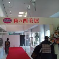 西美展(大阪スカイビル)