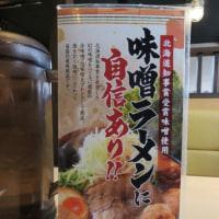 北海道ラーメン 味噌之家  in 熊本十禅寺店
