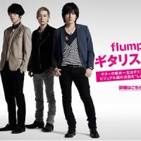 flumpoolの阪井一生さんが活動休止!?