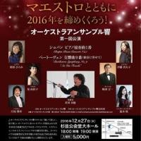 オーケストラアンサンブル響第一回公演2016年12月27日(火)午後7時開演